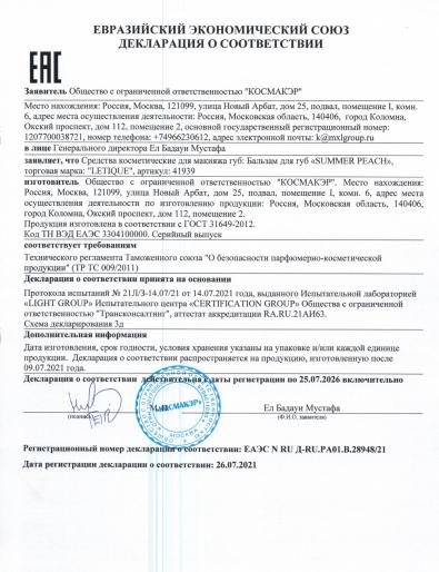 Декларация о соответствии ГОСТ 31649-2012: Бальзам для губ