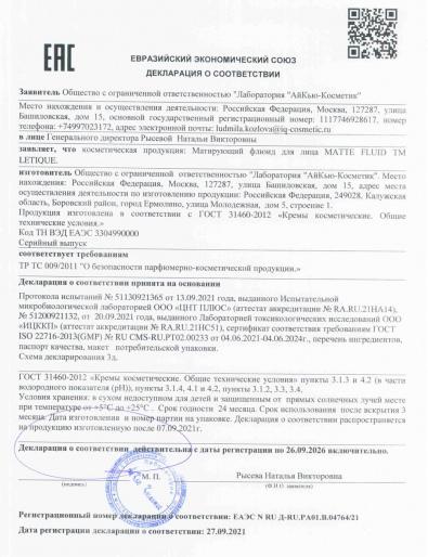 Декларация о соответствии ГОСТ 31460-2012: Матирующий флюид