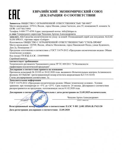 Декларация о соответствии ГОСТ 31679-2012: Спрей для похудения ALGAE