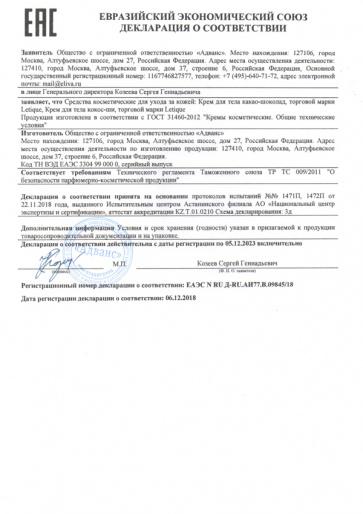 Декларация о соответствии ГОСТ 31460-2012: Крем для тела
